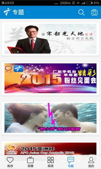 广东手机台软件截图2