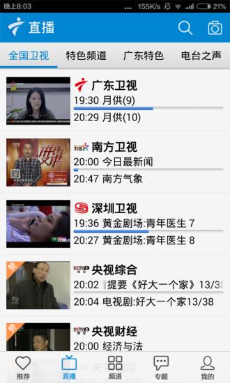 广东手机台软件截图3