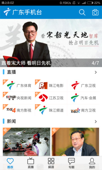 广东手机台软件截图4