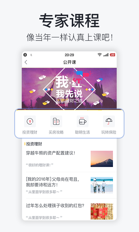 钱堂投资理财社区软件截图3