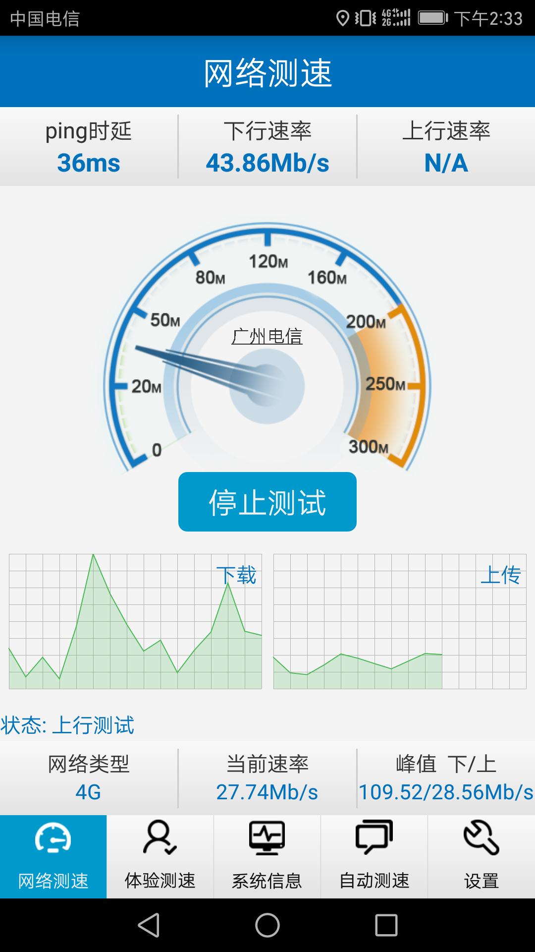 泰尔测速软件截图0