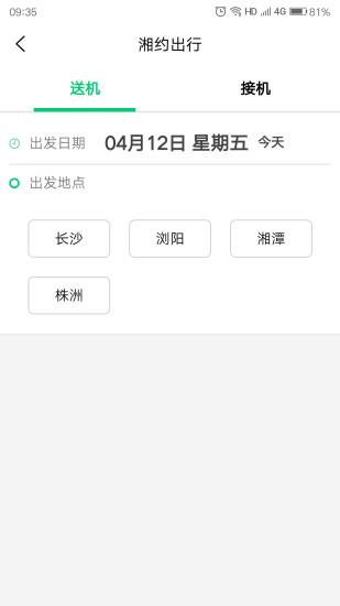 湘约出行软件截图3