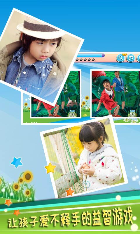 儿童益智找茬游戏