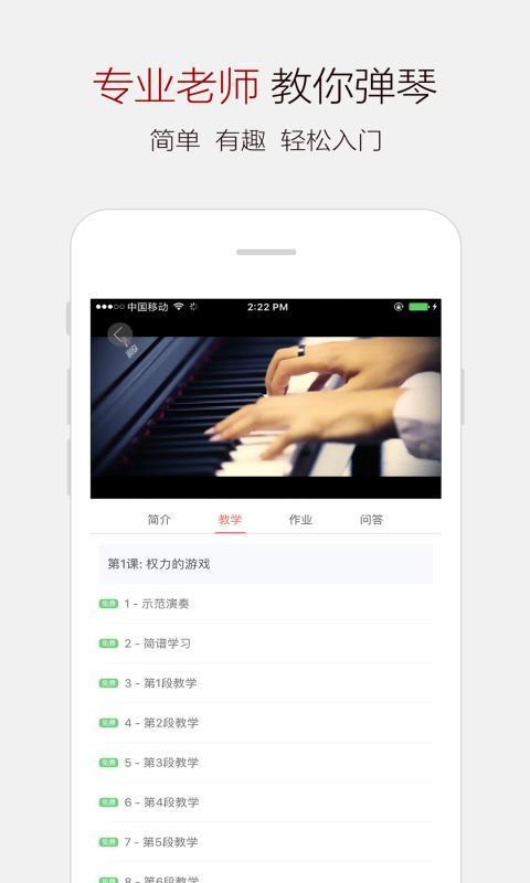 钢琴谱大全软件截图2