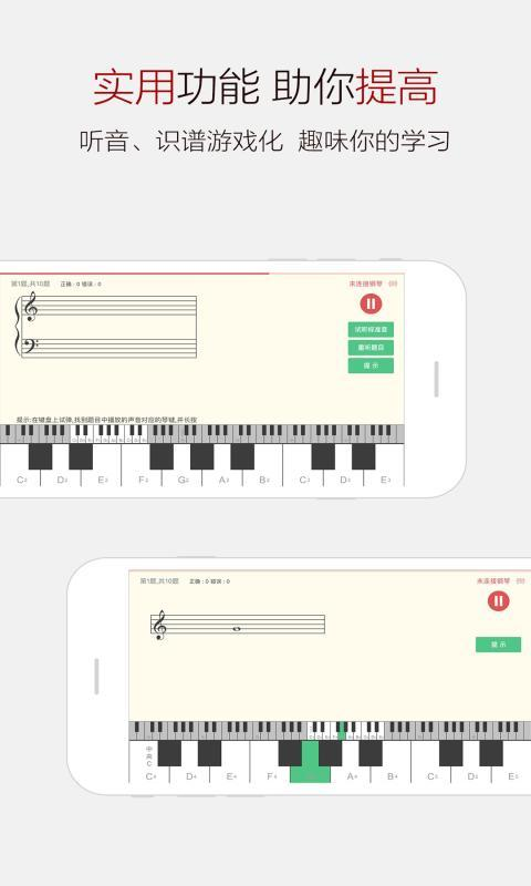 钢琴谱大全软件截图3