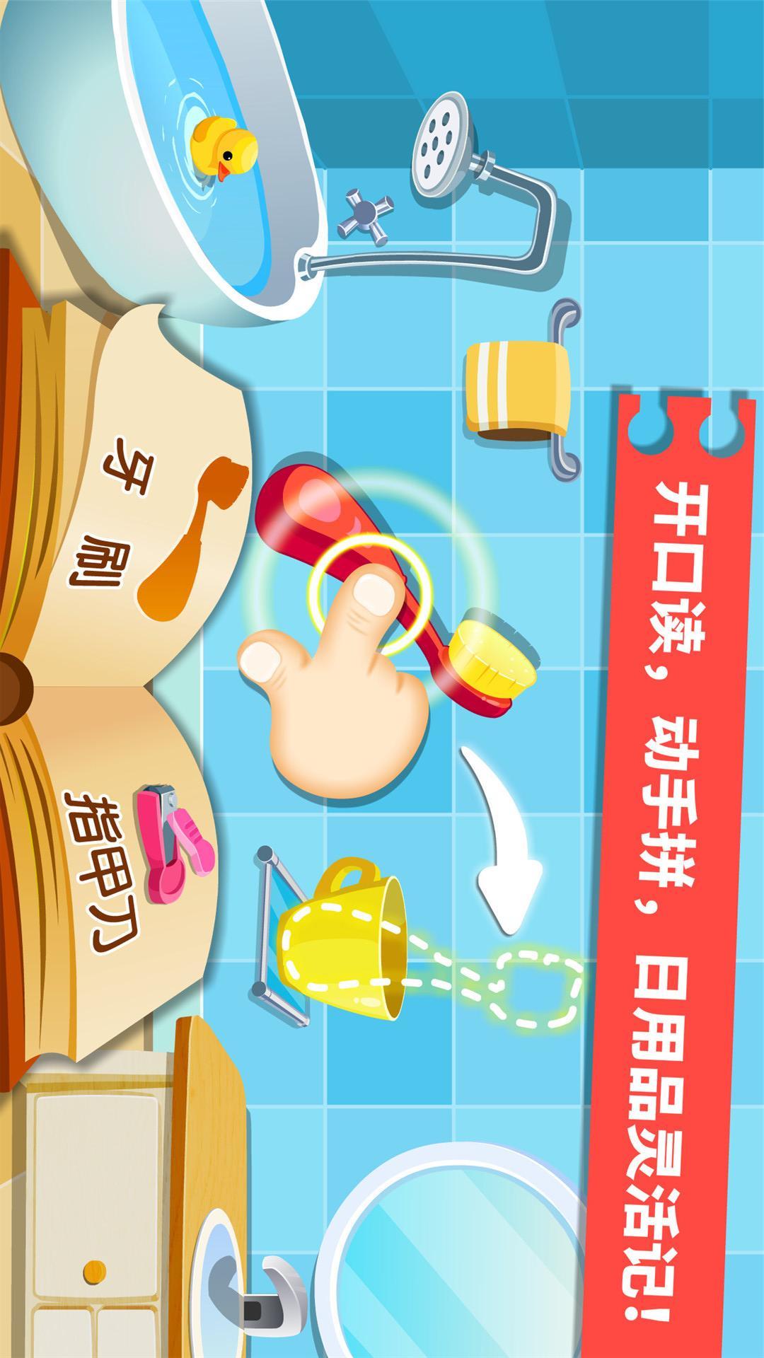 宝宝学日用品软件截图1
