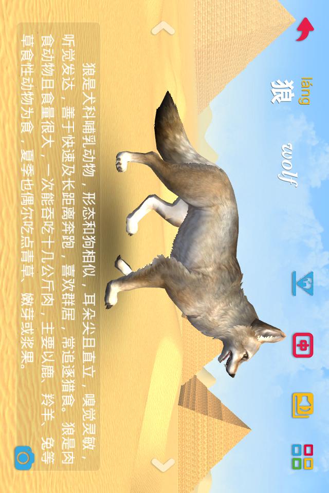 奇妙动物园软件截图2