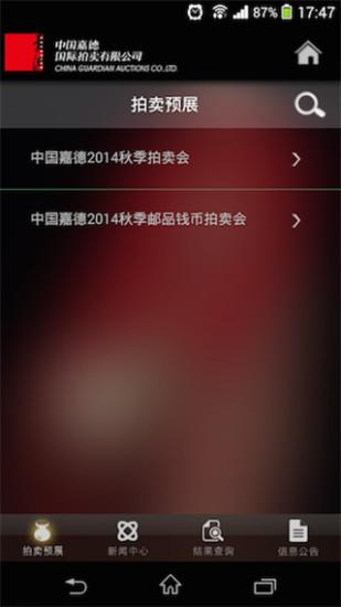 中国嘉德图录软件截图3