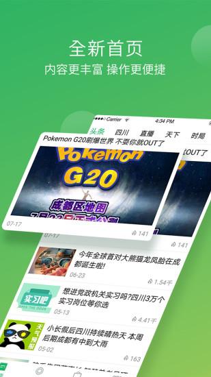 四川新闻客户端软件截图2