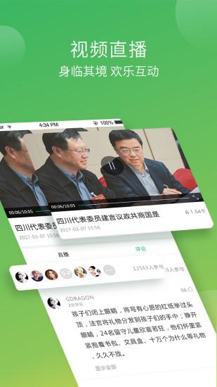 四川新闻客户端软件截图3