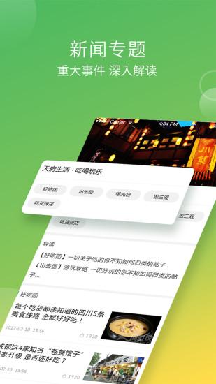 四川新闻客户端软件截图4
