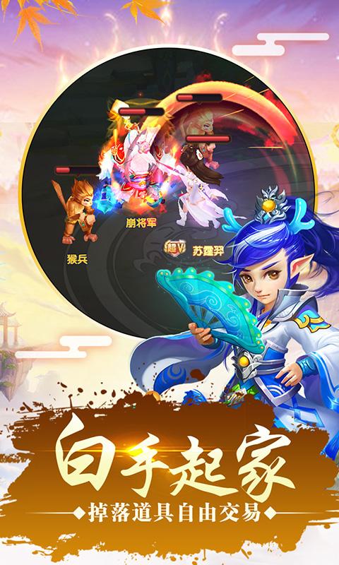 仙灵世界-梦幻2新职业软件截图3
