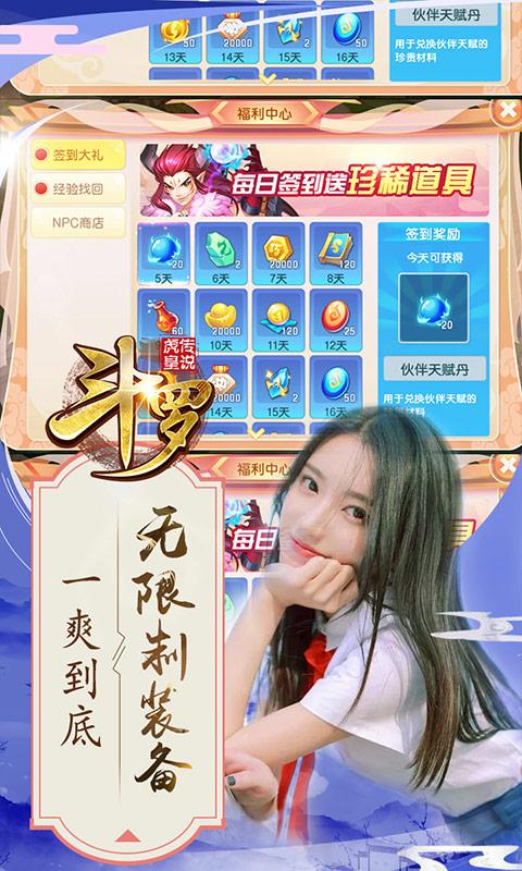 斗罗-虎皇传说软件截图3