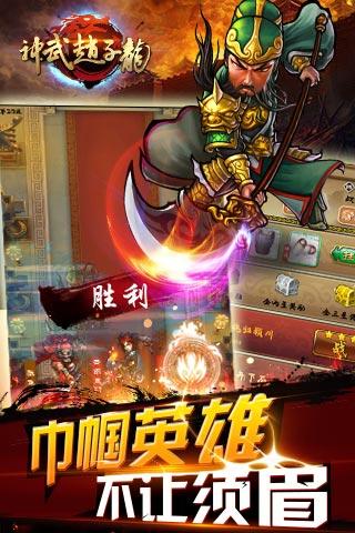 神武赵子龙软件截图3