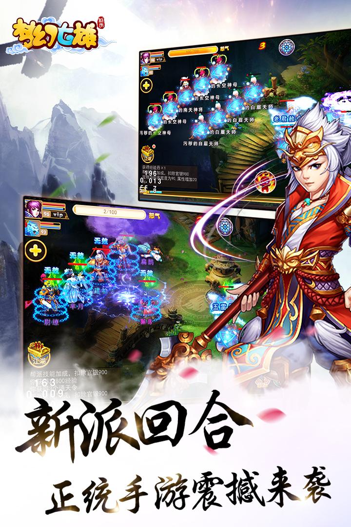梦幻七雄软件截图1