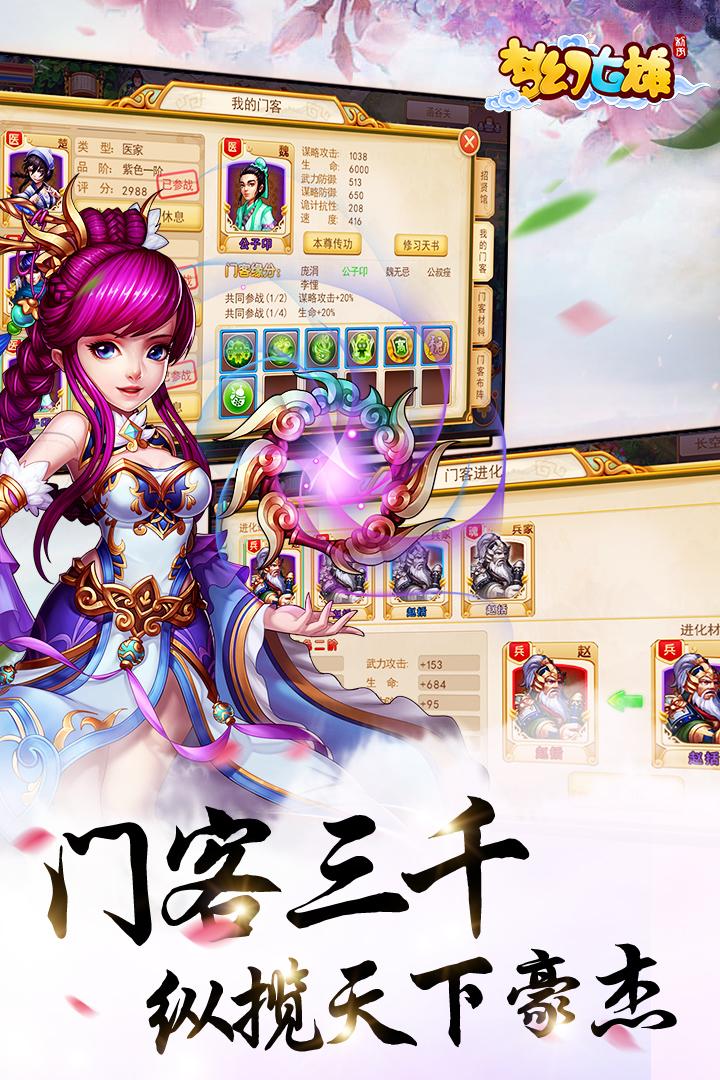 梦幻七雄软件截图2