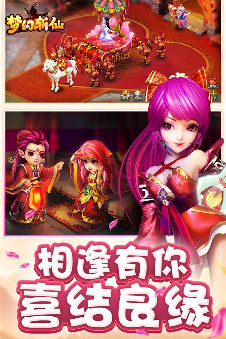 梦幻斩仙软件截图3