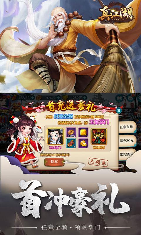真江湖HD软件截图3