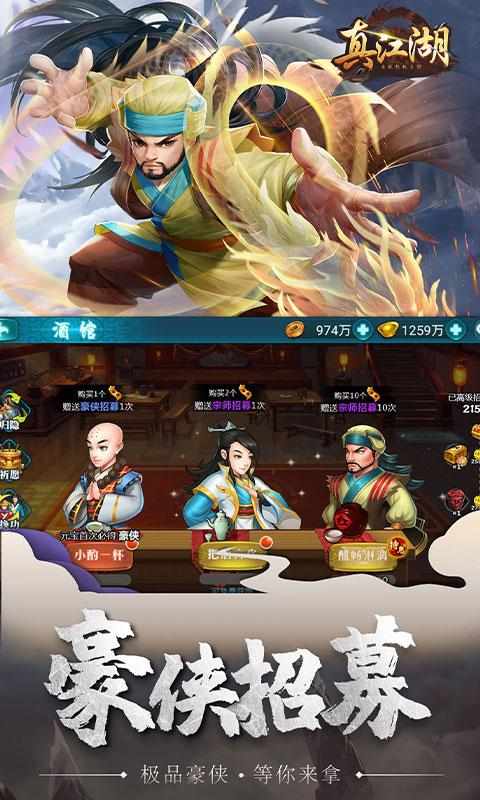 真江湖HD软件截图4