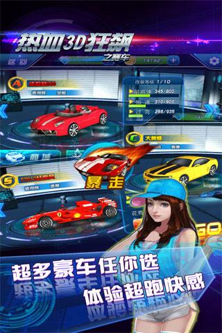 热血3D狂飙之赛车软件截图3