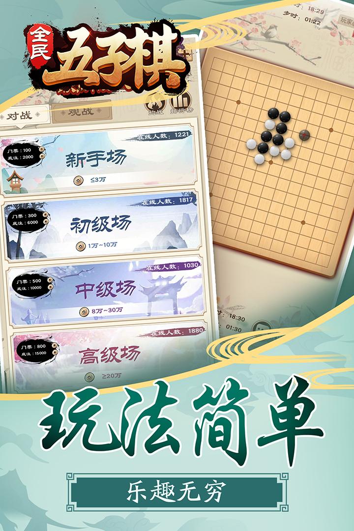 全民五子棋软件截图0