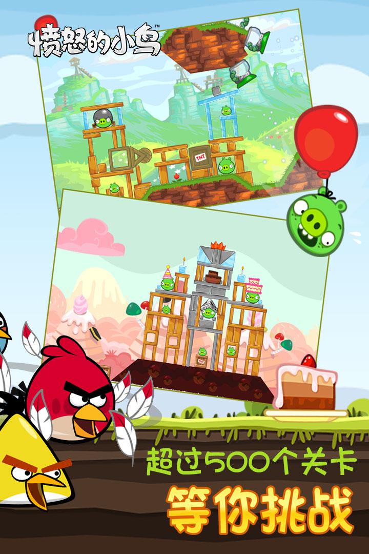 愤怒的小鸟软件截图1