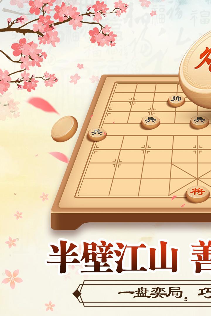 全民象棋软件截图4