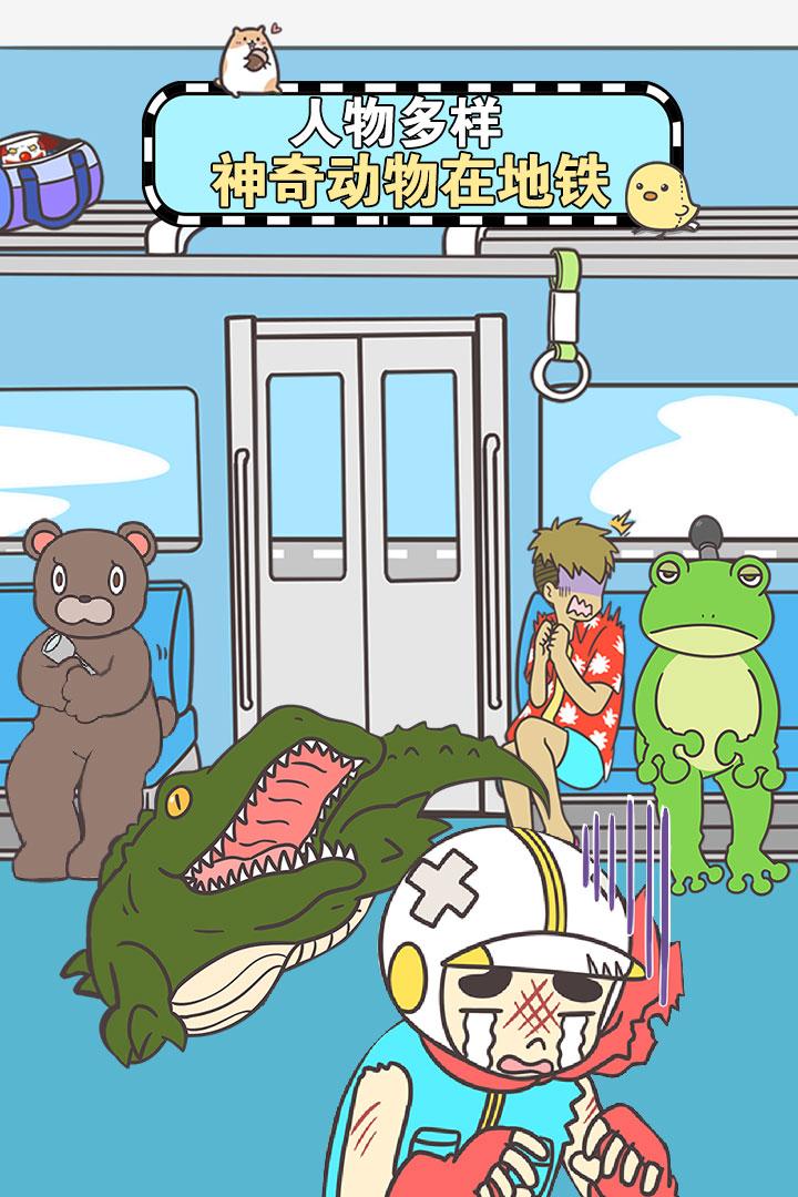 地铁上抢座是绝对不可能的软件截图3