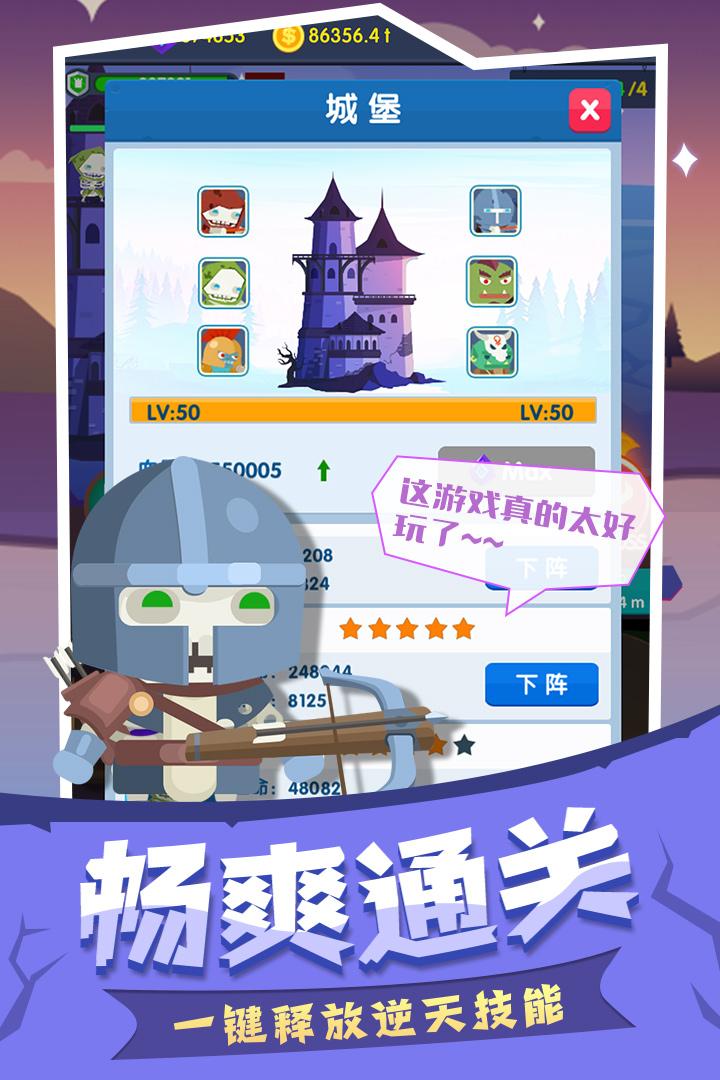 末日城堡软件截图1
