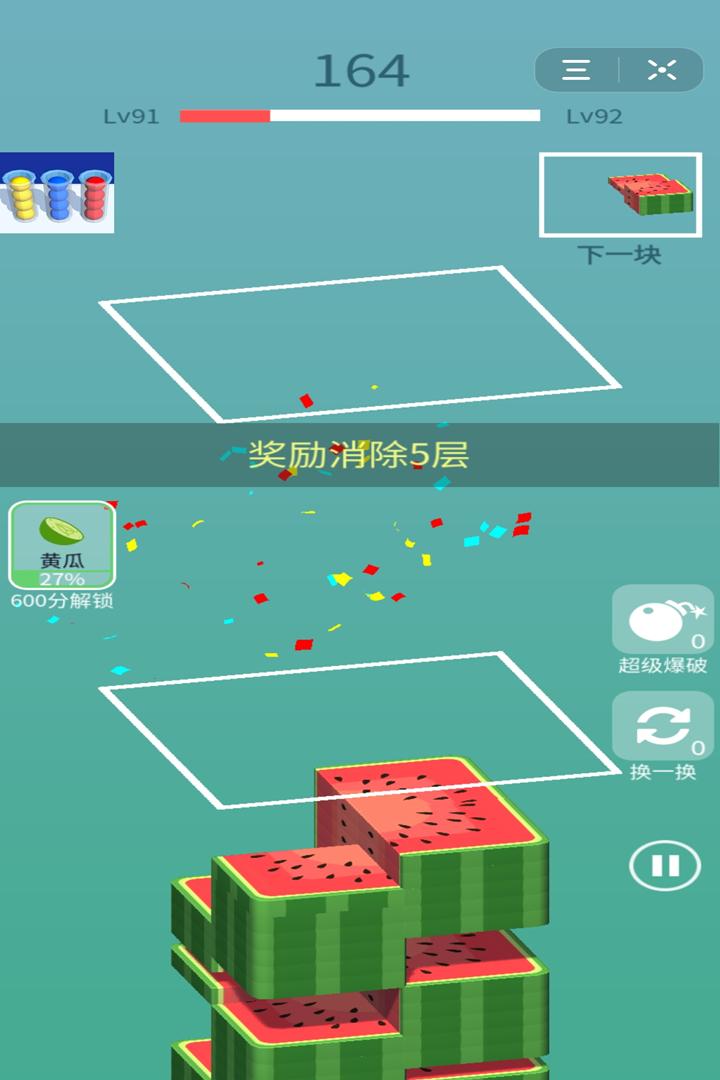 全民拼拼乐软件截图2