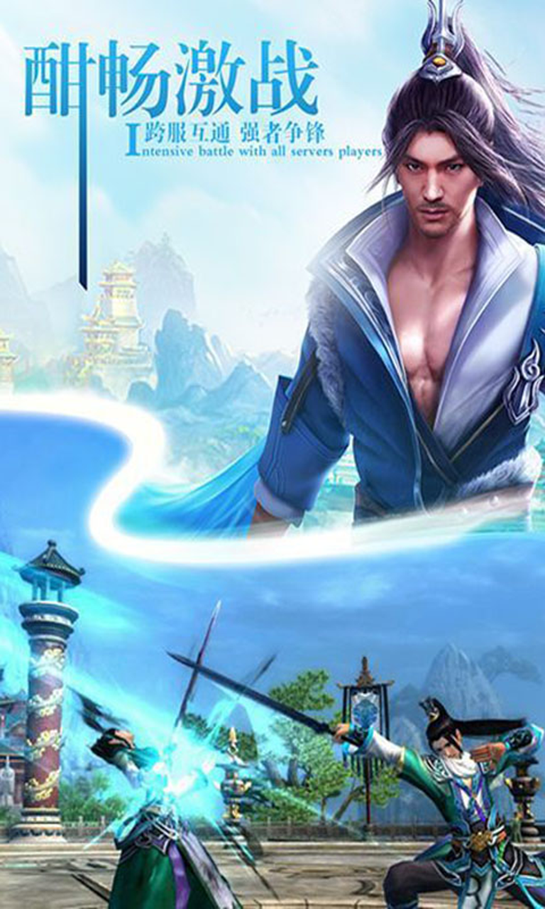 仙侠奇缘(新版)软件截图2