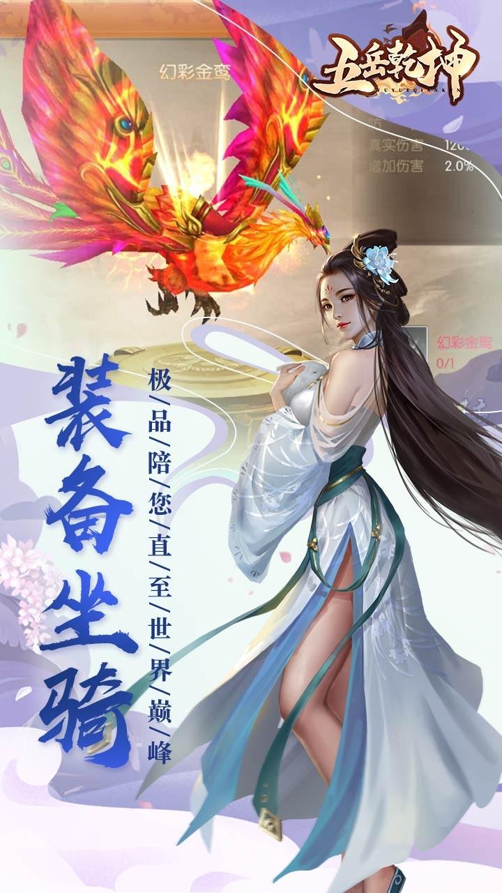 五岳乾坤(江湖秘史)软件截图4
