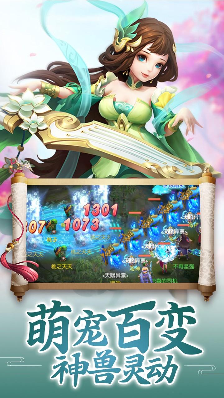 九天仙梦BT(商城版)软件截图4