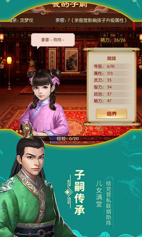江山美人-亲王篇软件截图1
