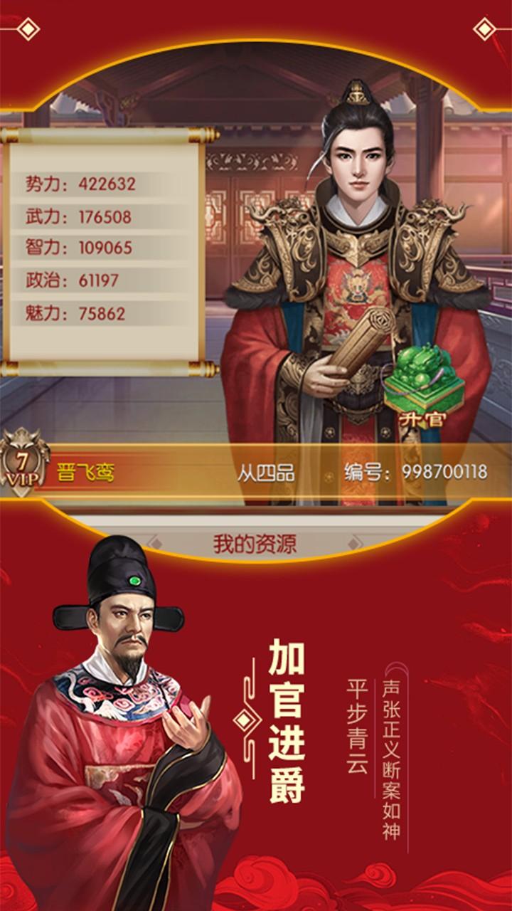 江山美人(亲王篇)软件截图1