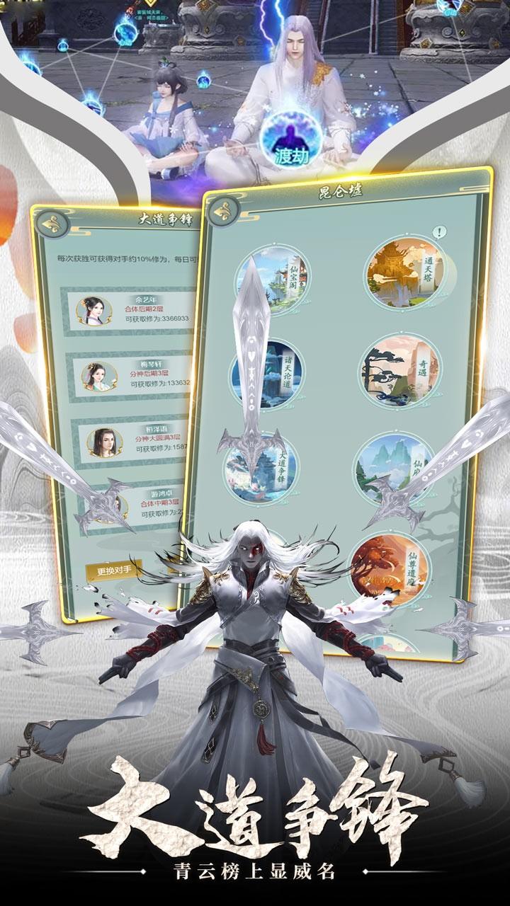 剑侠奇缘(我要当神仙)软件截图3