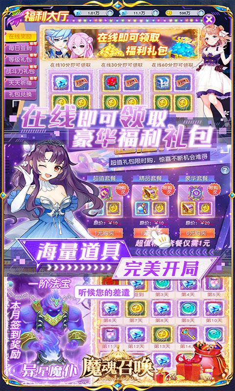 魔魂召唤-送欧皇千充软件截图2