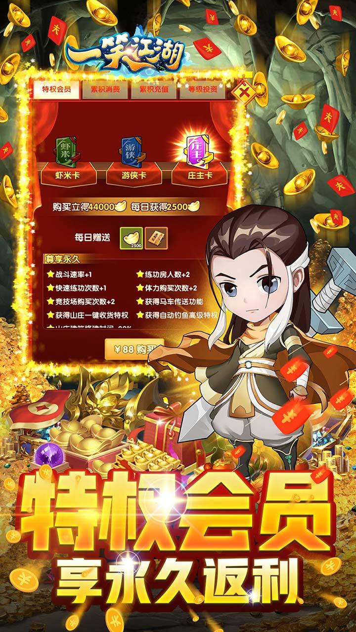 一笑江湖BT(登录送红侠)软件截图4