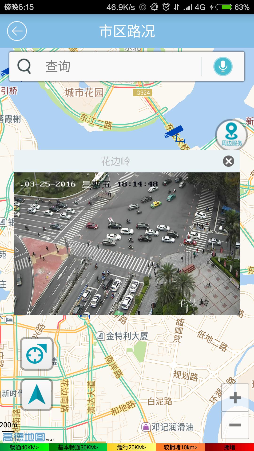 惠民交通软件截图1