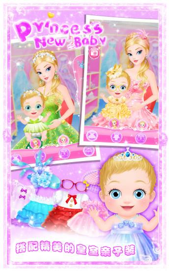 公主的新生小宝宝软件截图3
