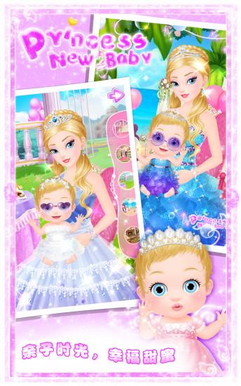 公主的新生小宝宝软件截图4