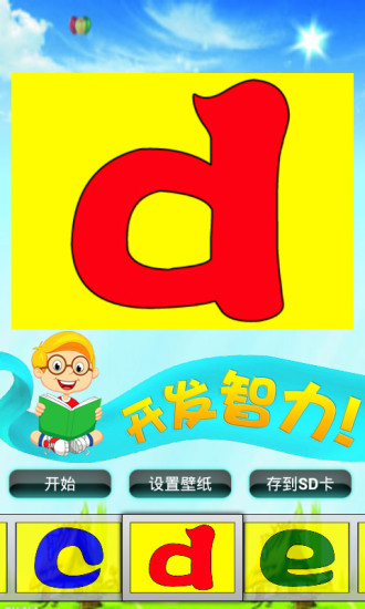 拼音字母拼图儿童益智游戏软件截图1