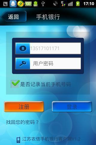 江苏农信软件截图1