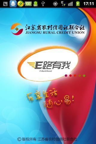 江苏农信软件截图3