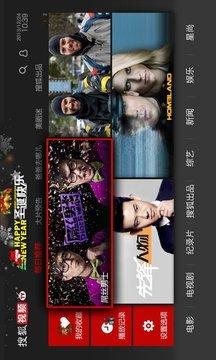 搜狐视频TV版软件截图0