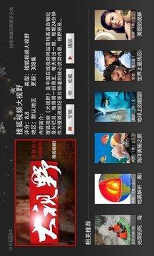 搜狐视频TV版软件截图1