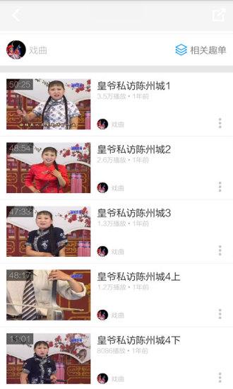 河南坠子视频软件截图3