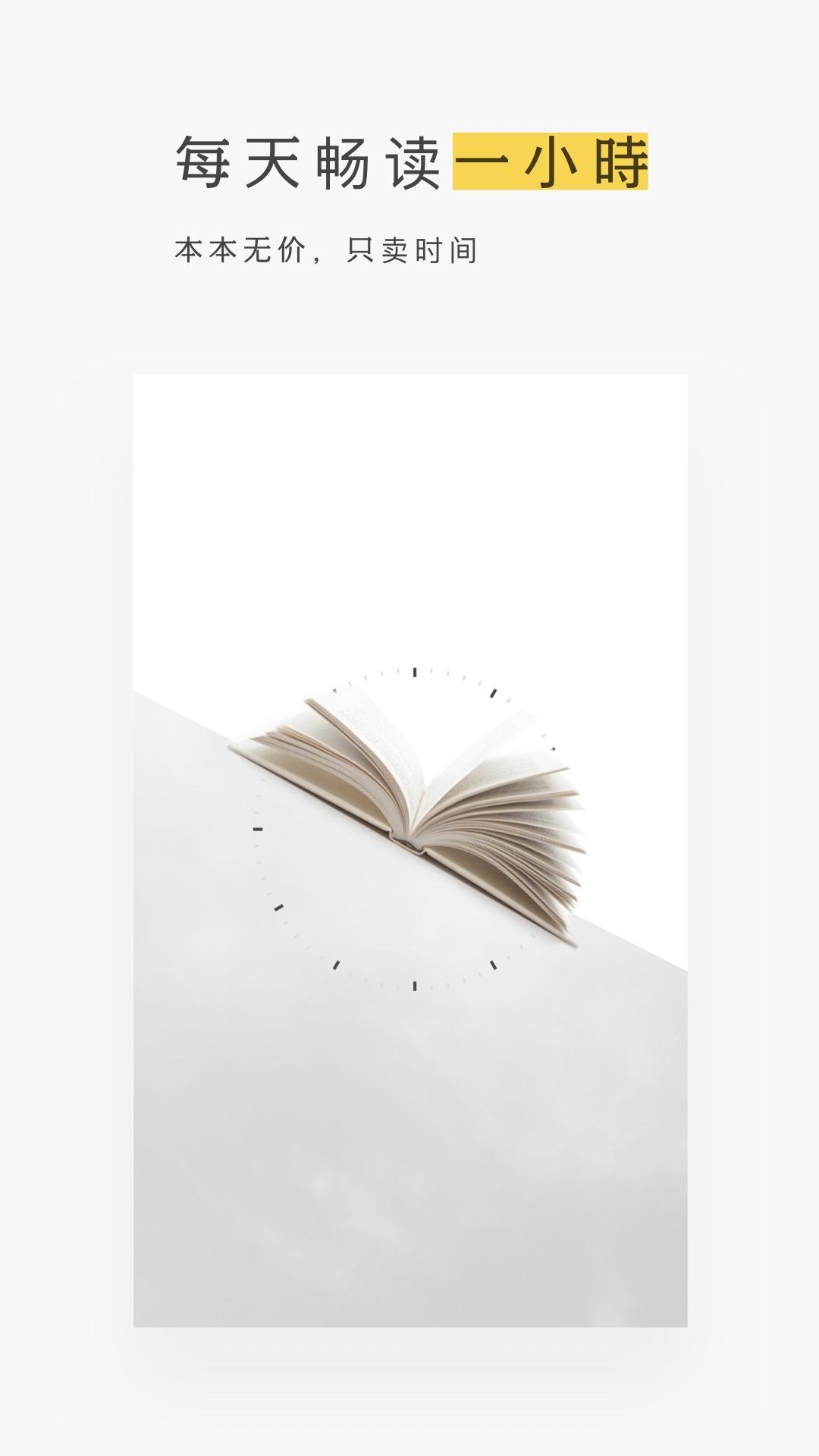 网易蜗牛读书软件截图0