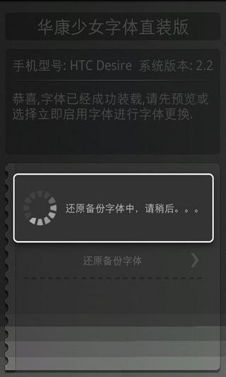 华康少女体-免ROOT换字体软件截图0