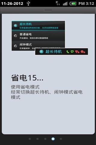 超强省电王软件截图1